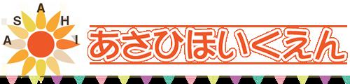 あさひ保育園【福岡県朝倉郡筑前町朝日】